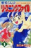 椎名くんのリーズニング・ファイル 1 (1)